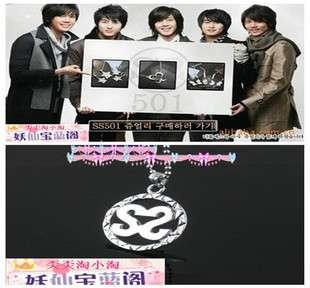 Korean Band SS501 Double S Logo Necklace DN03