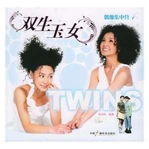 twin teen idol idol camp [Paperback] (9787504349453