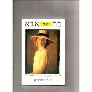 Daughters (Hebrew Version) (9789654483827): Maureen Murdock: Books