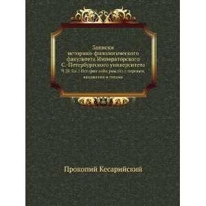 vandilami i gotami (in Russian language): Prokopij Kesarijskij: Books