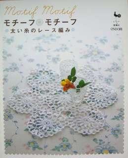 Lace Crochet Motif* Motif   Bag/Japanese Knitting Craft Pattern Book