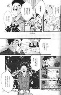 HUNTER x HUNTER Doujinshi (Leorio x Kurapika) KURAPIKA