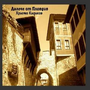 Dalech ot Plovdiv: Hristo Kidikov: Music