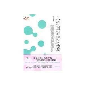 small falling in love [paperback] (9787503940682) HU SI KE Books