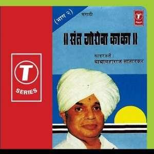 Sant Goroba Kaka (Part 2): Baba Maharaj Satarkar: Music
