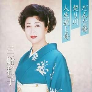 Dannasama/Chigirigawa/Jinsei Watashibune Kazuko Mihune Music