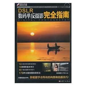 DSLR Complete Guide to Digital SLR Photography (with DVD