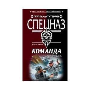 Komanda: Gvardiia prezidenta: M. Shakhov: Books