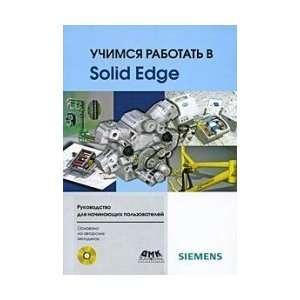 Uchimsya Rabotat V Solid Edge + CD Rom (9785940745761