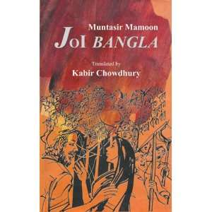 Joi Bangla: Muntassir Mamoon: Books