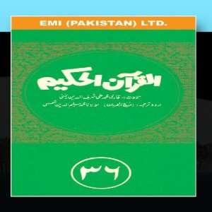 Al Quran Al Hakeem 36 Qari Mohammad Ali Sharf Ud Din