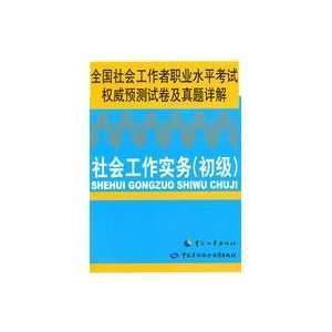 social work practice (primary) (9787504588890) China
