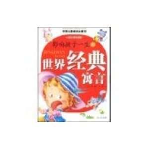 Jing Dian Yu Yan (Chinese Edition) (9787811205428) Xun Gong Books
