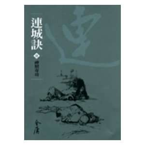 Traditional Chinese of A Deadly Secret   2 Books a Set