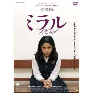 Movie   Miral [Japan DVD] ASBY 4966 Movies & TV