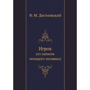 Igrok. (iz zapisok molodogo cheloveka) (in Russian